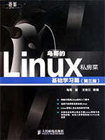 鸟哥的Linux私房菜 基础学习篇