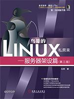 鸟哥的Linux私房菜 服务器架设篇
