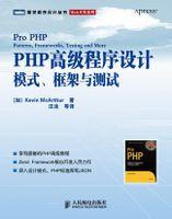 PHP高级程序设计 模式框架与测试