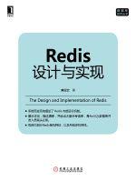 Redis设计与实现