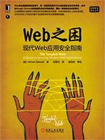 Web之困